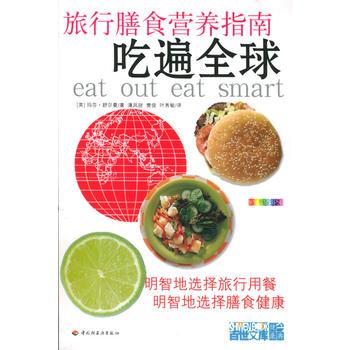 吃遍全球:旅行膳食营养指南