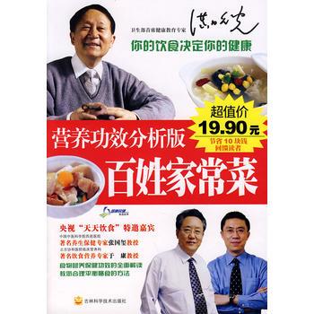 营养功效的分析版:百姓家常菜
