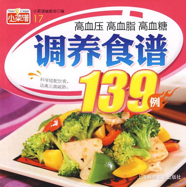高血压 高血脂 高血糖调养食谱139例