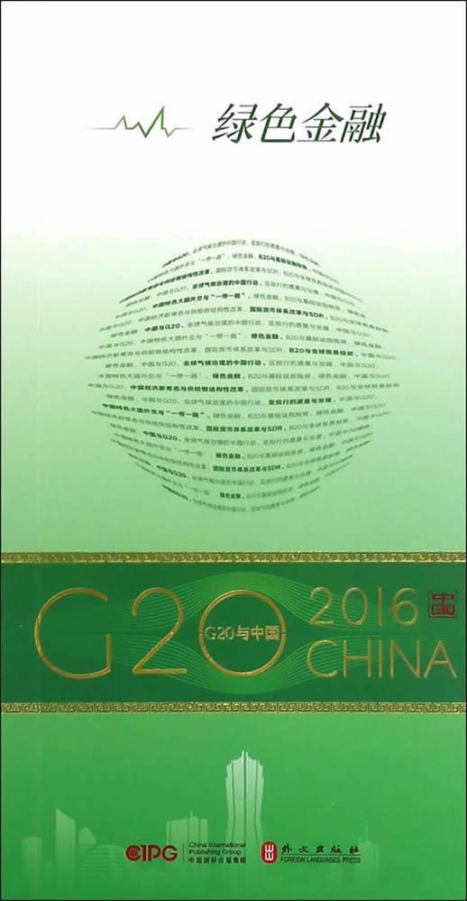 G20与中国:绿色金融(中文版)