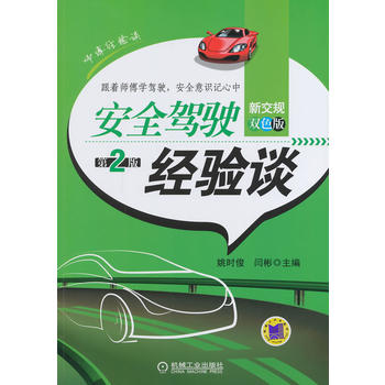 安全驾驶经验谈(第2版)