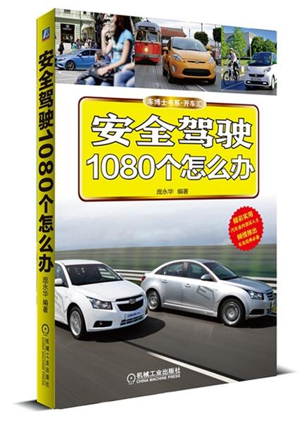 安全驾驶1080个怎么办