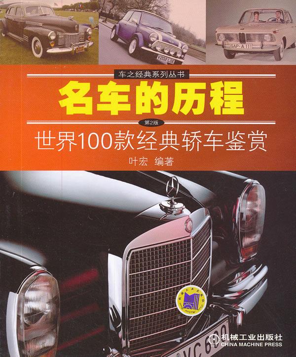 名车的历程:世界100款经典轿车鉴赏(第2版)