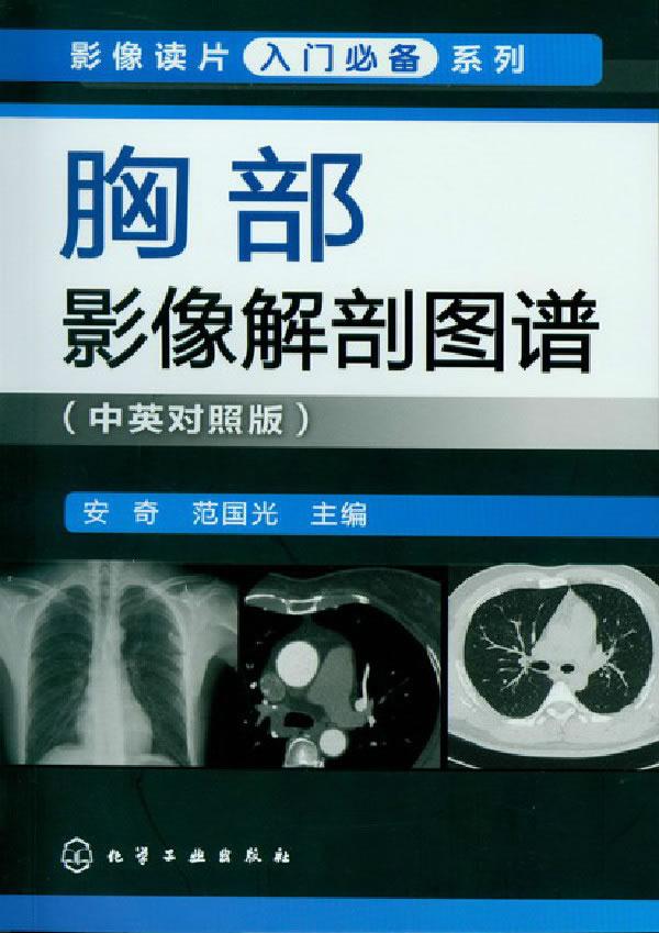 胸部影像解剖图谱(中英对照版)