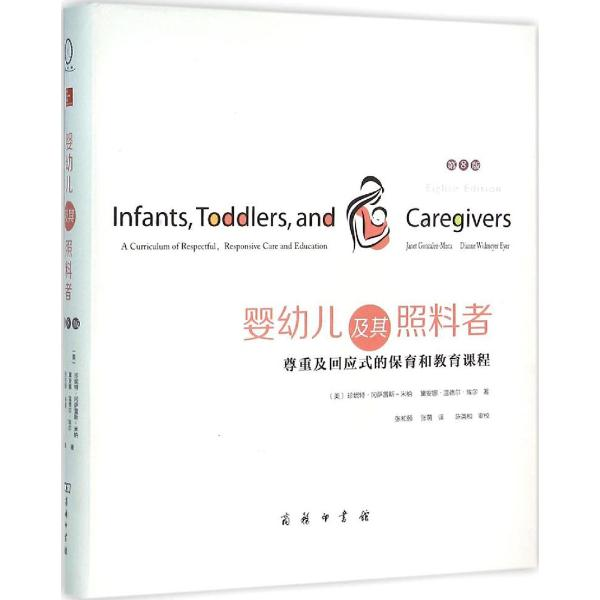 婴幼儿及其照料者:尊重及回应式的保育和教育课程(第8版)