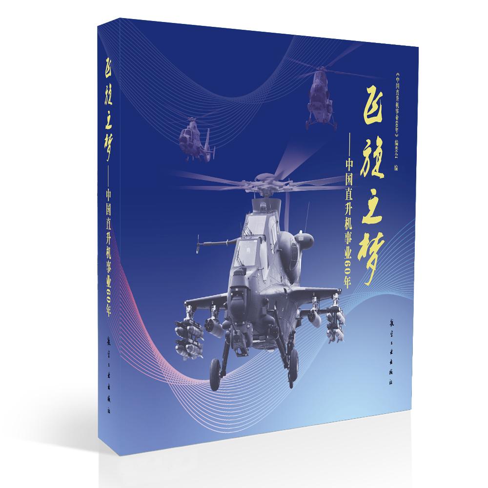 飞旋之梦:中国直升机事业60年(精)