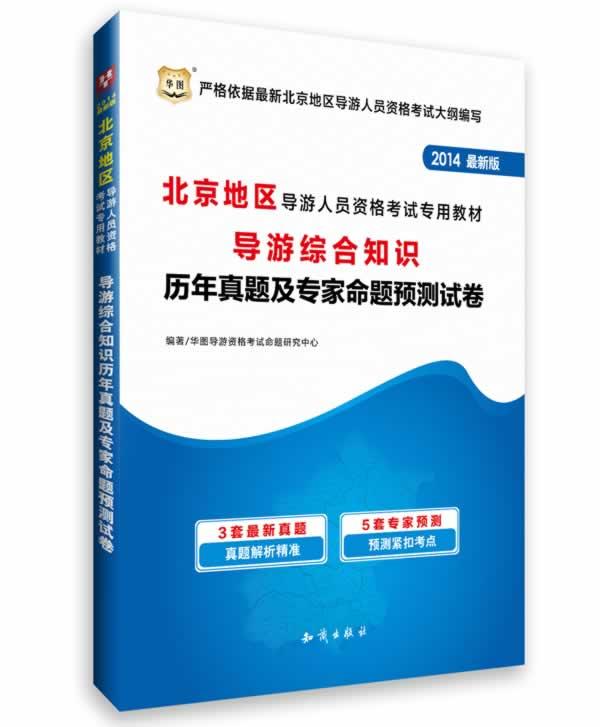 2014北京地区导游人员资格考试专用教材:导游综合知识历年真题及专家命题预测试卷