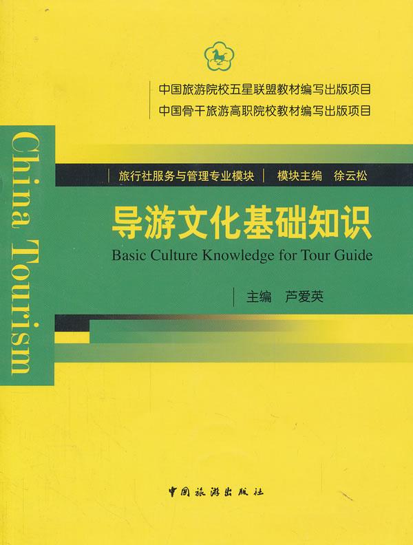 旅游社服务与管理专业模块:导游文化基础知识