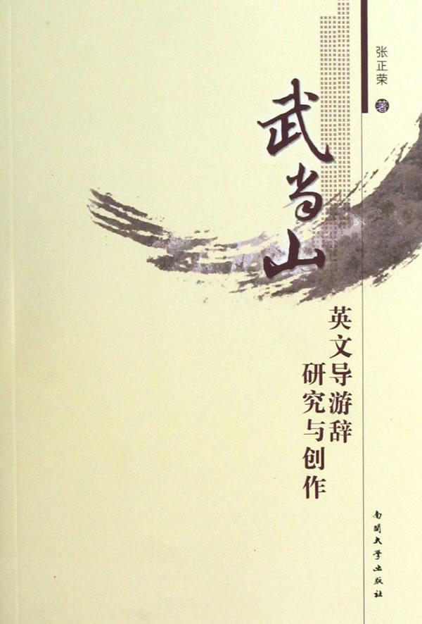 武当山英文导游辞研究与创作