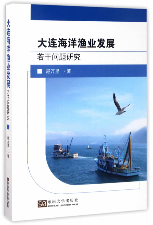 大连海洋渔业发展若干问题研究