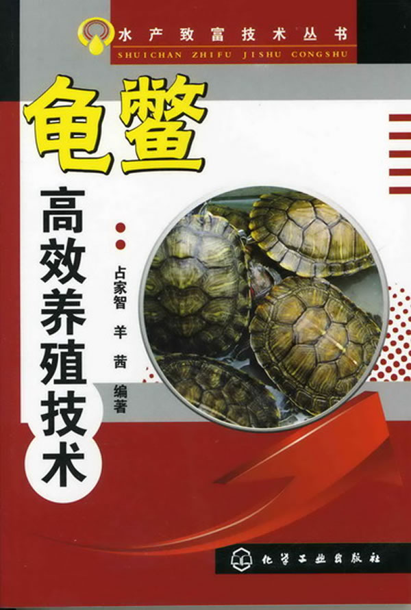 龟鳖高效养殖技术