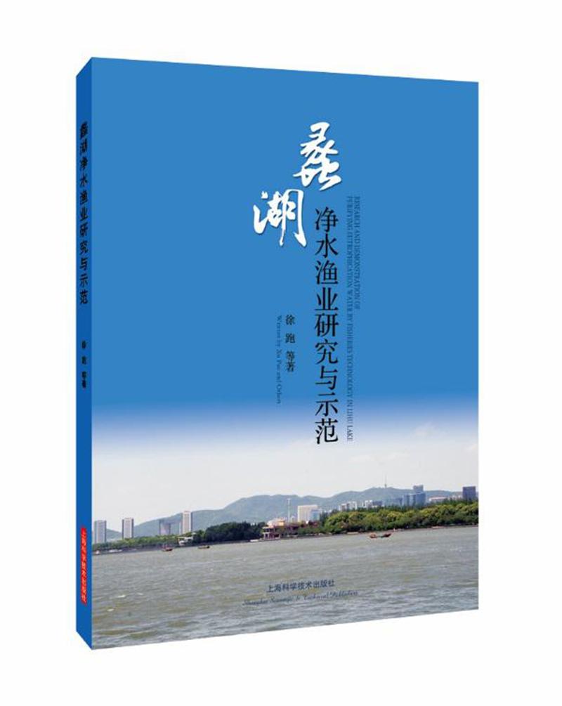 蠡湖净水渔业研究与示范