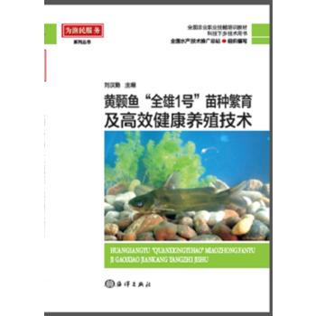 """黄颡鱼""""全雄1号""""苗种繁育及高效健康养殖技术"""