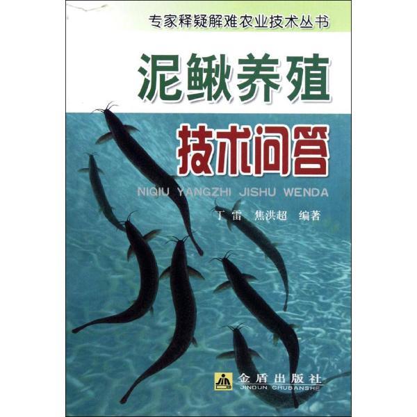 泥鳅养殖技术问答