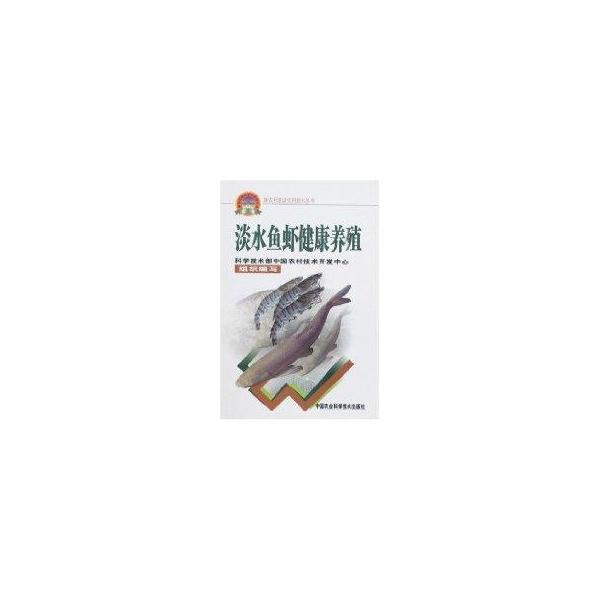 淡水鱼虾健康养殖