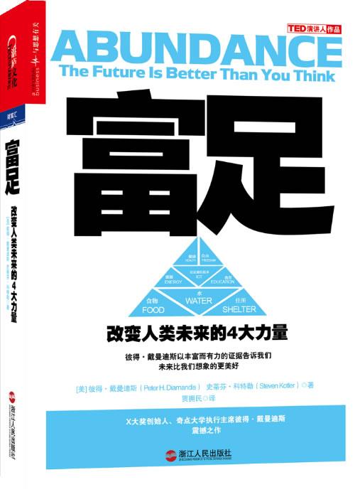 富足:改变人类未来的4大力量