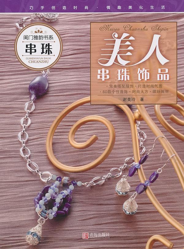 美人串珠饰品