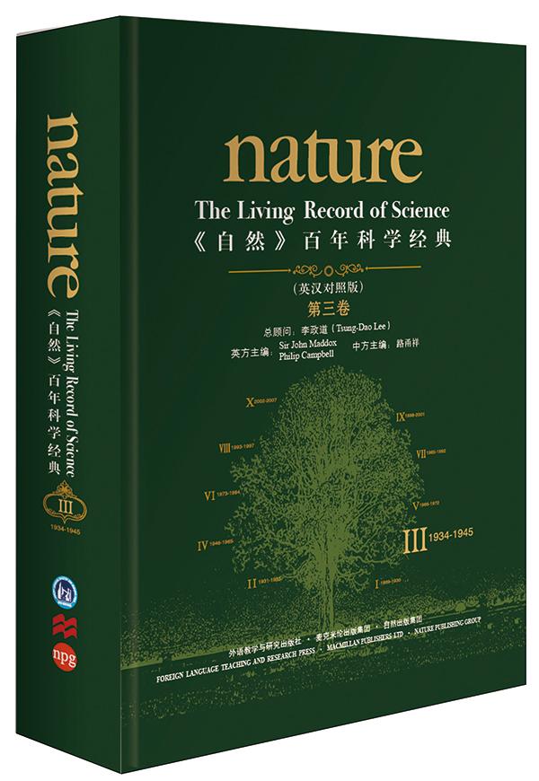 《自然》百年科学经典(英汉对照版)(第三卷)(1934-1945)