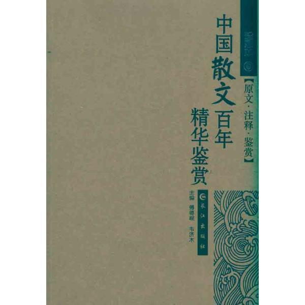 中国散文百年精华鉴赏