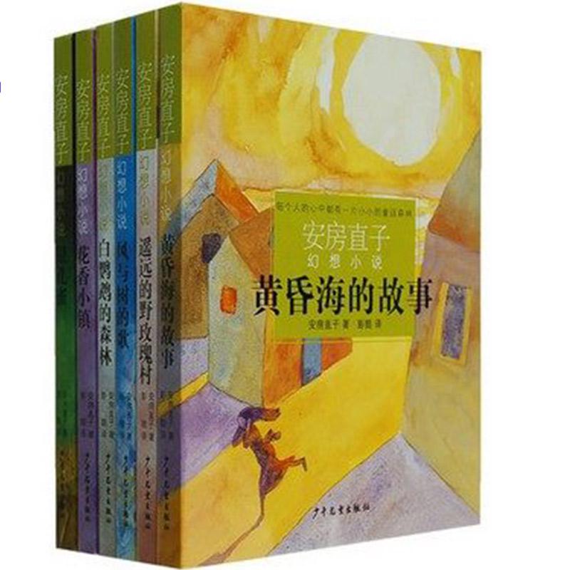 安房直子幻想小说系列共6册