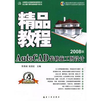精品教程:AutoCAD装修施工图设计