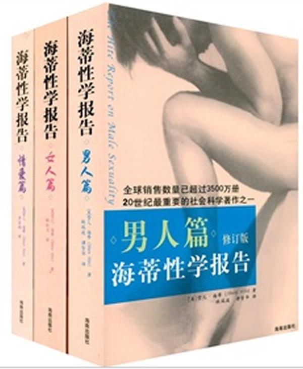 海蒂性学报告套装(全三册)