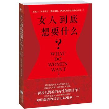 女人到底想要什么