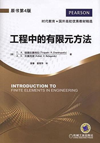 工程中的有限元方法(原书第4版)