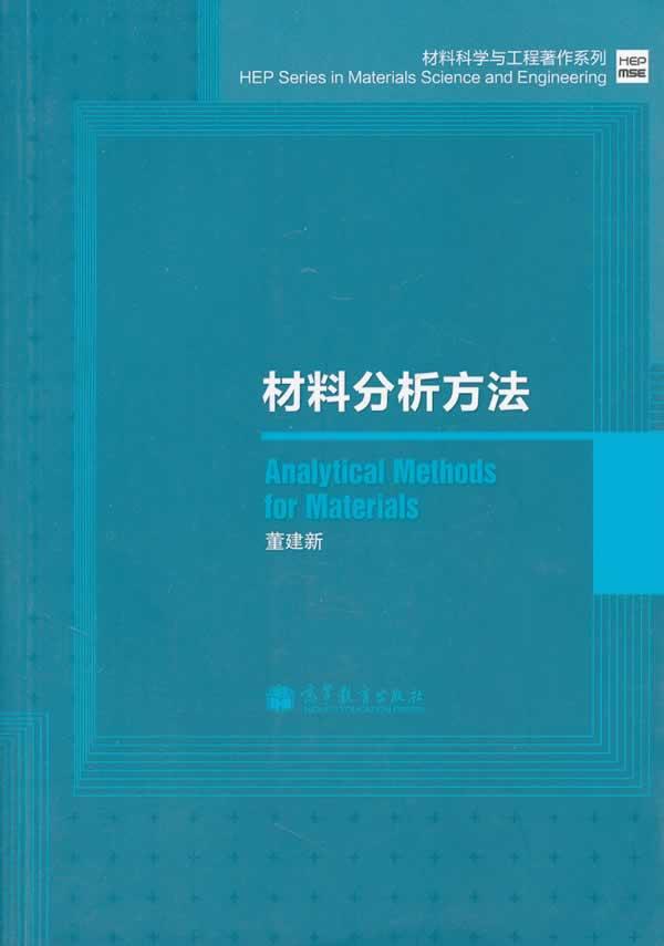 材料分析方法