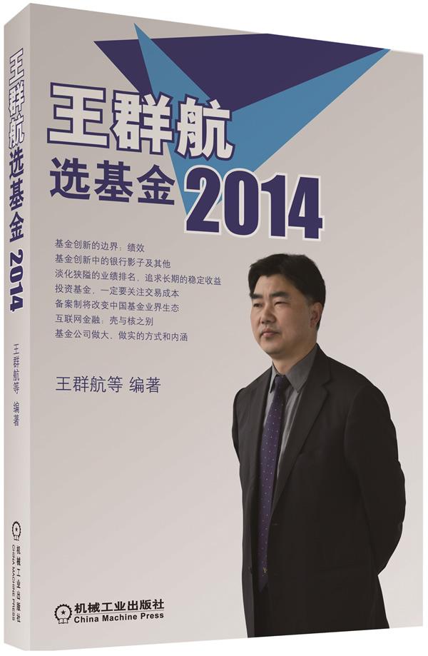 王群航选基金2014