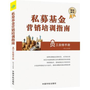 私募基金营销培训指南(员工自修手册)