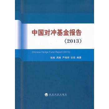 中国对冲基金报告(2013)