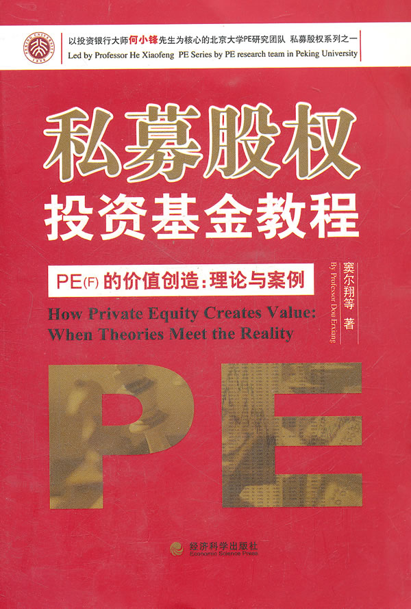 私募股权投资基金教程(PEF的价值创造理论与案例)