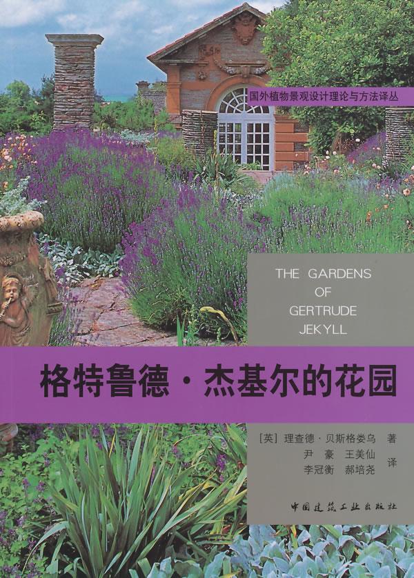 格特鲁德·杰基尔的花园