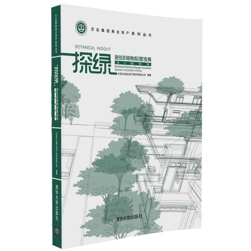 探绿·居住区植物配置宝典(南方植物卷)