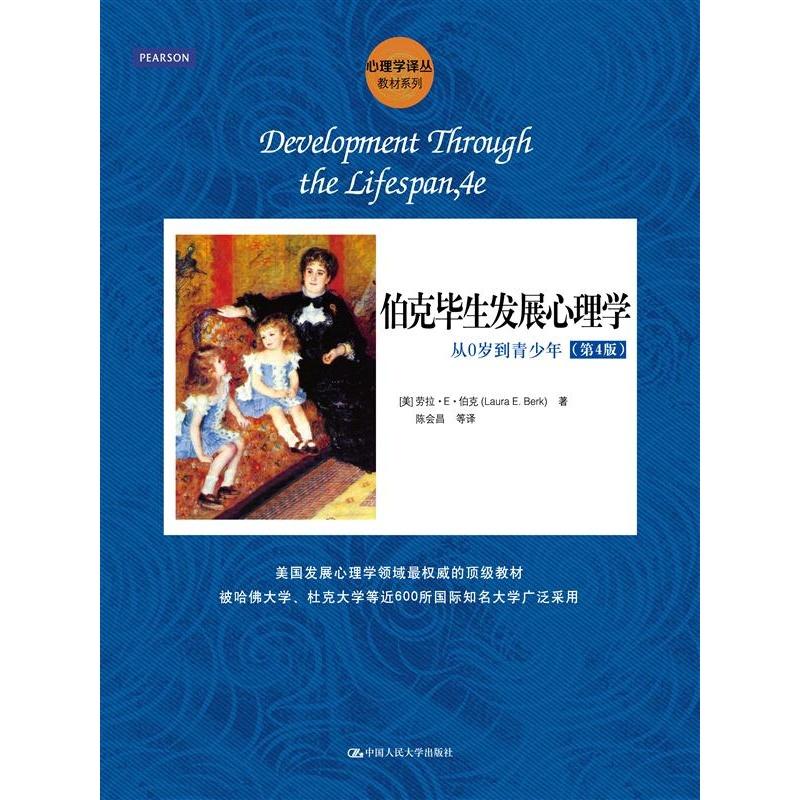 伯克毕生发展心理学-从0岁到青少年(第4版)