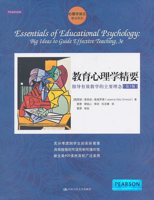 教育心理学精要:指导有效教学的主要理念