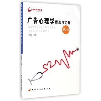 广告心理学理论与实务(第2版)