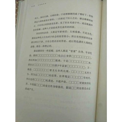 书淫艳异录(布面精装全二册)