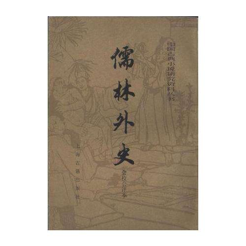 《儒林外史》正版 阅读 书评_杂志之家图片
