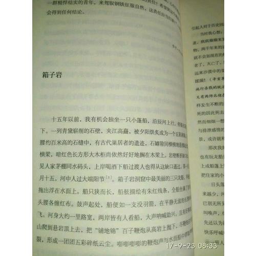 湘行散记图片