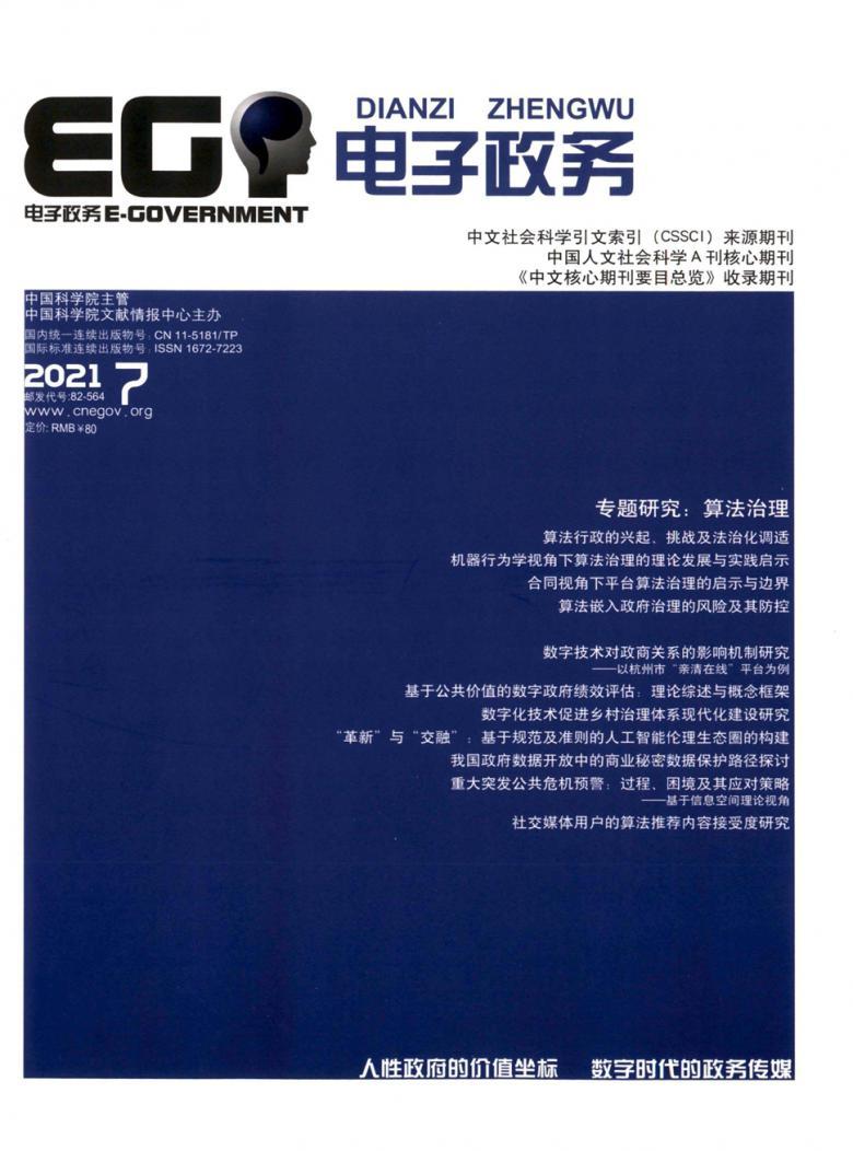 电子政务论文