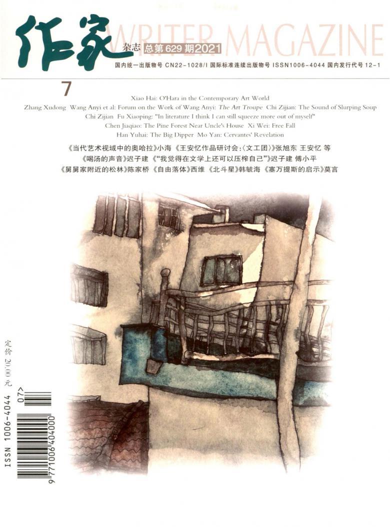 作家杂志社