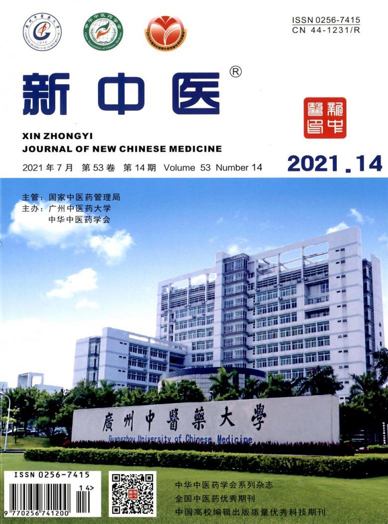 新中医杂志社