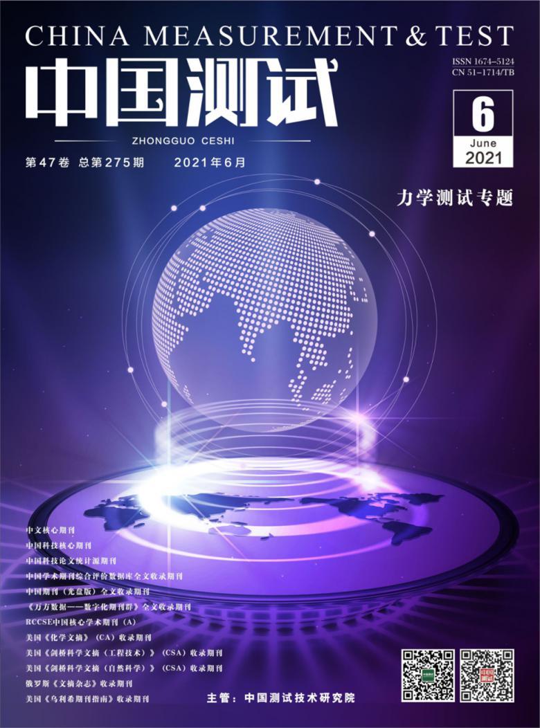 中国测试杂志社