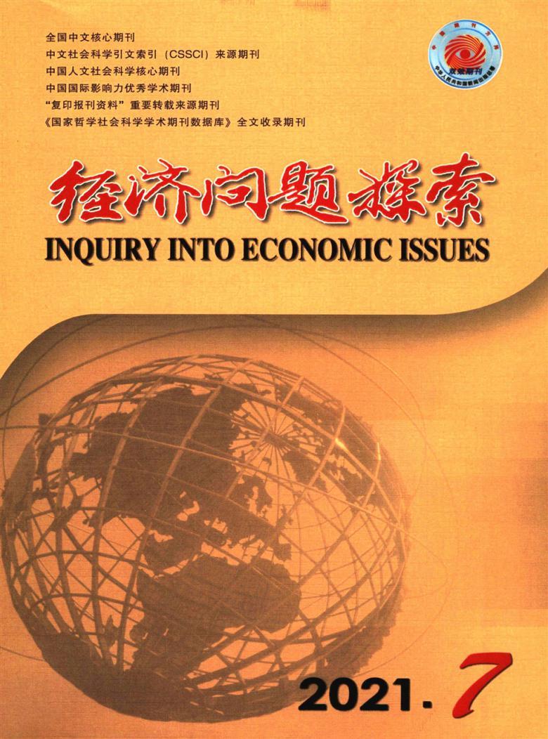 经济问题探索