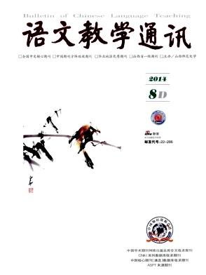 语文教学通讯·D刊(学术刊)
