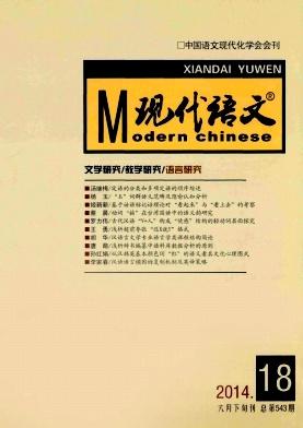 现代语文(语言研究)