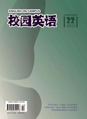 校园英语杂志社