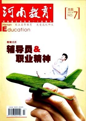 河南教育(高教版)